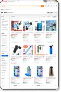 【携帯 浄水器】」Yahoo!ショッピングおすすめページ!
