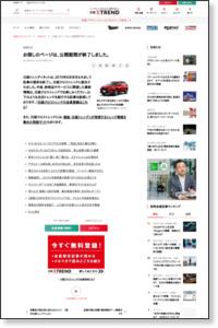 http://trendy.nikkeibp.co.jp/article/column/20120712/1041924/?ttr_img