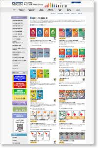 http://www.mikuni-webshop.com/html/page2.html