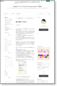 http://ameblo.jp/anan320/entry-11324706908.html