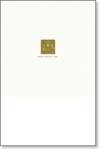 有馬温泉の旅館、露天風呂付き客室の御幸荘「小都里」公式ホームページ