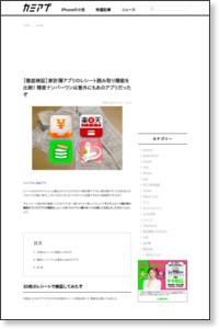 http://www.appps.jp/2136709/