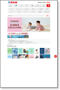http://www.rakuten.ne.jp/gold/nishimatsuya/