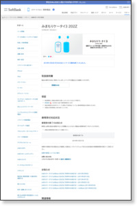 http://www.softbank.jp/mobile/products/list/202z/