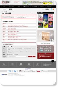 http://artscape.jp/mdb/index.html