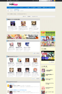 http://app.famitsu.com/category/android-apps/