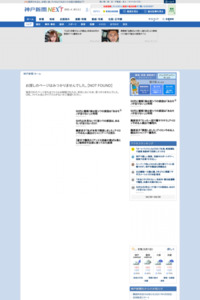 http://www.kobe-np.co.jp/news/touban/201408/0007243506.shtml