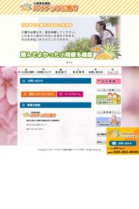 小規模多機能型居宅介護パイナップル畑で(横浜市)