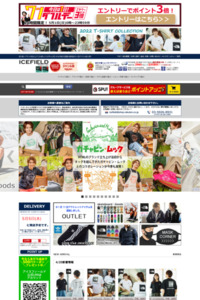 http://www.rakuten.ne.jp/gold/icefield/