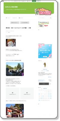 http://ameblo.jp/hibarasan/entry-10190752949.html