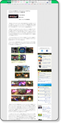 http://game.watch.impress.co.jp/docs/news/20091120_330428.html