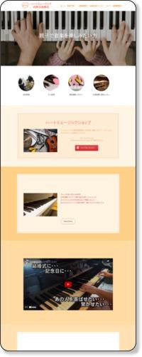 http://heartmusic.shiga.jp/
