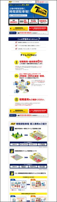 http://www.times24.co.jp/lp/li01001.html?utm_source=Google_PC&utm_medium=cpc&utm_term=%E3%83%86%E3%82%AD%E3%82%B9%E3%83%88&utm_content=AW%2F02.%E3%83%A1%E3%82%A4%E3%83%B3%EF%BC%9A%E9%A7%90%E8%BB%8A%E5%A0%B4%C3%97%E5%8D%98%E4%BD%93_%E3%80%88%E9%83%A8%E3%80%89%EF%BC%9B%E9%A7%90%E8%BB%8A%E5%A0%B4%EF%BC%9B%E8%A8%AD%E5%82%99%E8%B2%BB%E7%94%A8%E3%81%8C%E6%8E%9B%E3%81%8B%E3%82%89%E3%81%AA%E3%81%84%E9%A7%90%E8%BB%8A%E5%A0%B4%E7%B5%8C%E5%96%B6%EF%BC%9B%E3%82%BF%E3%82%A4%E3%83%A0%E3%82%BA%EF%BC%92%EF%BC%94%E3%81%A0%E3%81%8B%E3%82%89%E5%AE%89%E5%BF%83%E3%81%AE%E9%A7%90%E8%BB%8A%E5%A0%B4%E7%B5%8C%E5%96%B6%EF%BC%81%EF%BC%9B%E9%A7%90%E8%BB%8A%E5%A0%B4%E8%A8%AD%E5%82%99%E8%B2%BB%E7%94%A8%E3%81%AA%E3%81%97%EF%BC%8F%E3%81%BE%E3%81%9A%E3%81%AF%E7%84%A1%E6%96%99%E7%9B%B8%E8%AB%87%EF%BC%9Bhttp%3A%2F%2Fwww.times24.co.jp%2Flp%2Fli01001.html&utm_campaign=AW%2F02.%E3%83%A1%E3%82%A4%E3%83%B3%EF%BC%9A%E9%A7%90%E8%BB%8A%E5%A0%B4%C3%97%E5%8D%98%E4%BD%93_%E3%80%88%E9%83%A8%E3%80%89