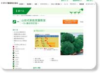 http://www.takii.co.jp/tsk/y_garden/autumnsummer/broccoli/index.html