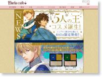 http://www.fwinc.jp/daria/special/1604april/