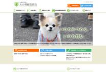 公益社団法人大分県獣医師会