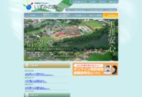 中津総合ケアセンターいずみの園
