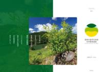 国東半島宇佐地域世界農業遺産推進協議会