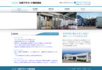 九州プラコート株式会社