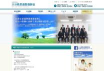 公益社団法人 大分県柔道整復師会