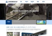 九州精米機販売株式会社