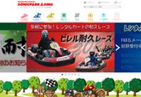レーシングカートコース ソニックパーク安心院
