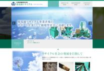 九州精米機販売株式会社 廃電線リサイクル