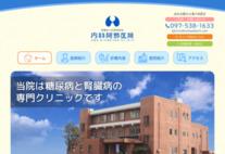 内科阿部医院