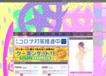 ジーチャンネル|スーパー料亭 天女 前橋