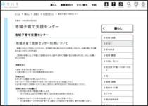 http://www.city.ichikawa.lg.jp/chi01/1521000003.html