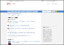 http://news.goo.ne.jp/region/chiba/