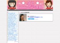 【速報】NMB與儀ケイラ卒業「将来はハリウッド女優になる」