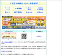 お掃除ハウスクリーニングは上田市住まいる急行