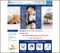 D-Clean Partner