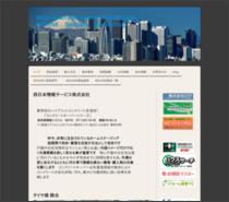 西日本情報サービス株式会社