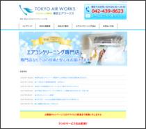 東京エアワークス