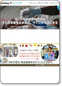 http://furugidevaccine.etsl.jp/