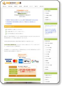 http://shimane-kataduke110ban.com/fuyouhin-kaisyu.html