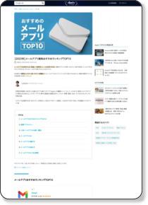 http://app-liv.jp/sns/mail/0140/