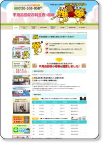 http://katazuke-taiger.com/price
