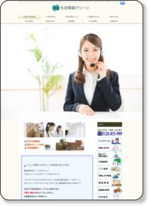 http://seikatsukumiai.moo.jp/
