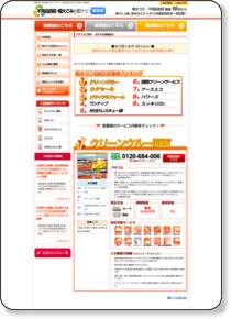 http://www.gomihikaku.com/kansai/ranking/