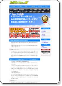 http://www.kaishu.jp/