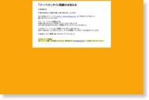 http://www.fubaito.jp/