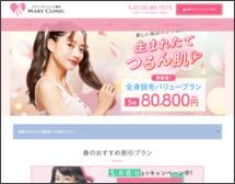 横浜の美容皮膚科メアリクリニック