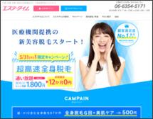 スピード脱毛専門店 エステタイムPlus梅田本店