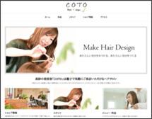 ヘアデザイン「COTO」