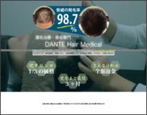 広島発毛・AGA・薄毛治療|DANTE