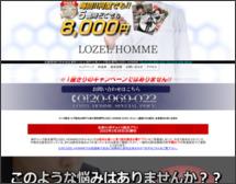 神戸三宮メンズ脱毛専門LOZEL HOMME