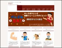 栃木県下野市モテるジム内モテるメイキング石橋店